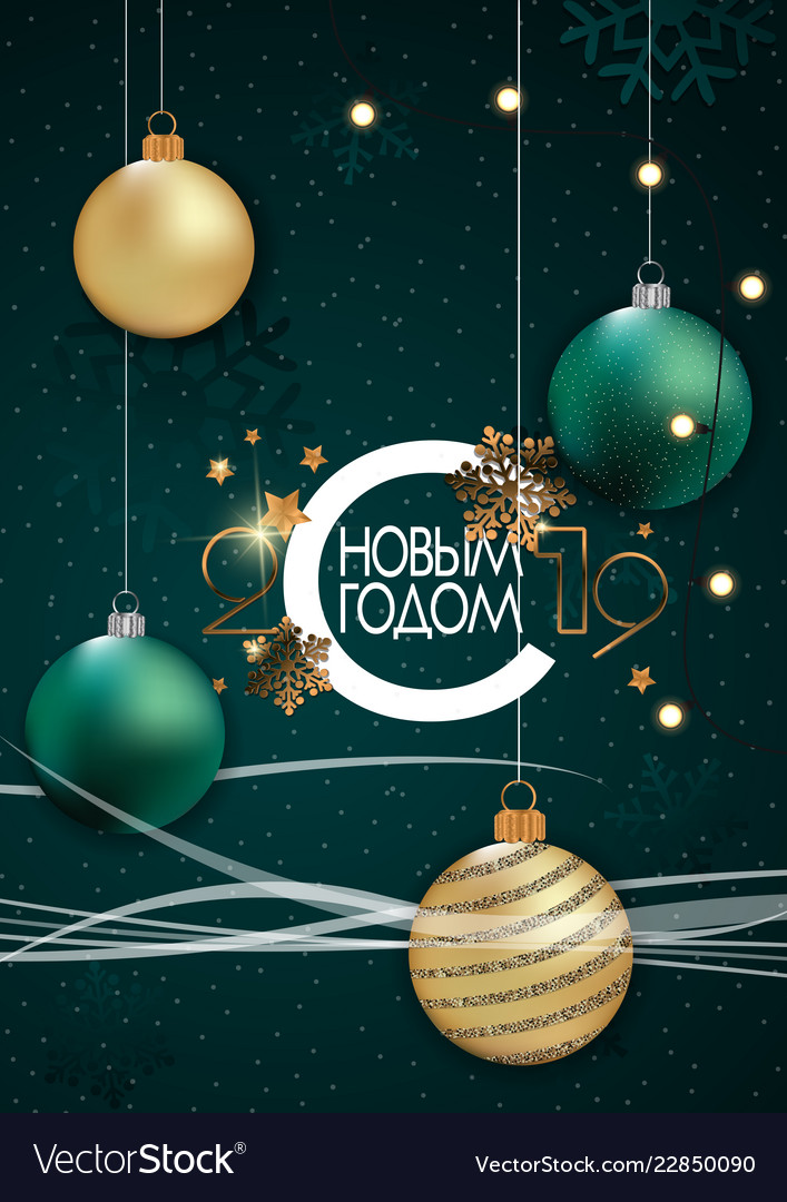 Russian Christmas 2019 Neon, Russian & Number Vector Images (32)