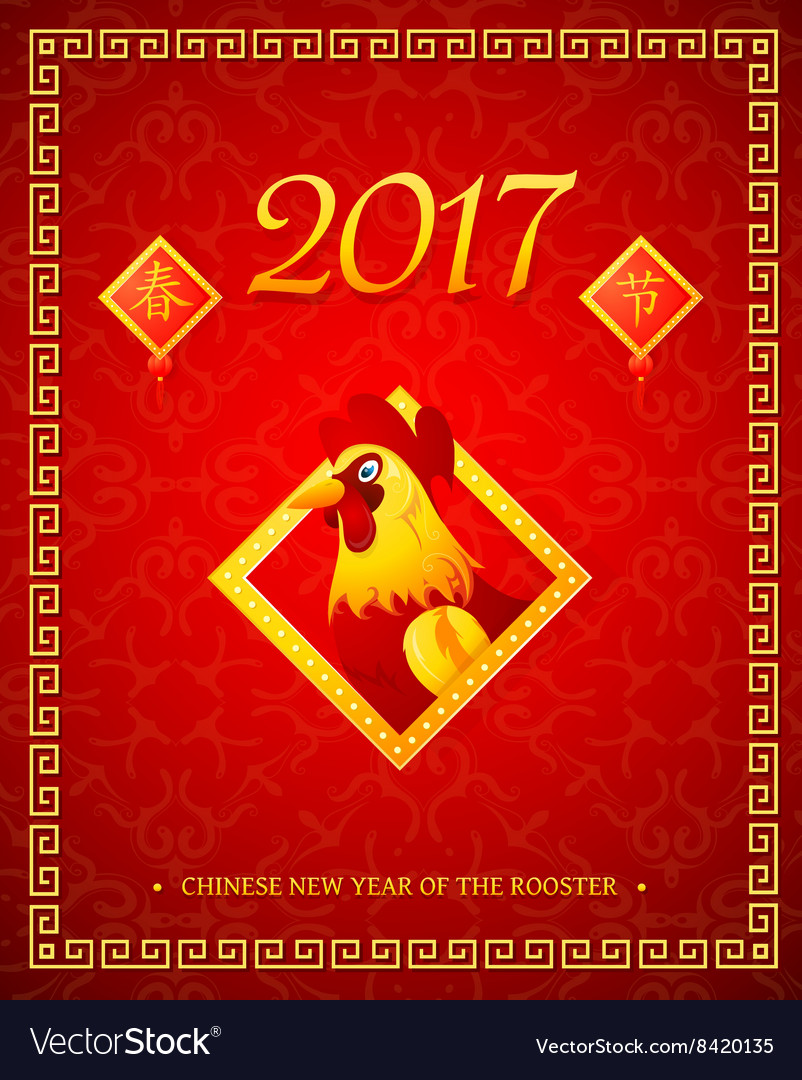 Symbol for 2017 Rooster vector