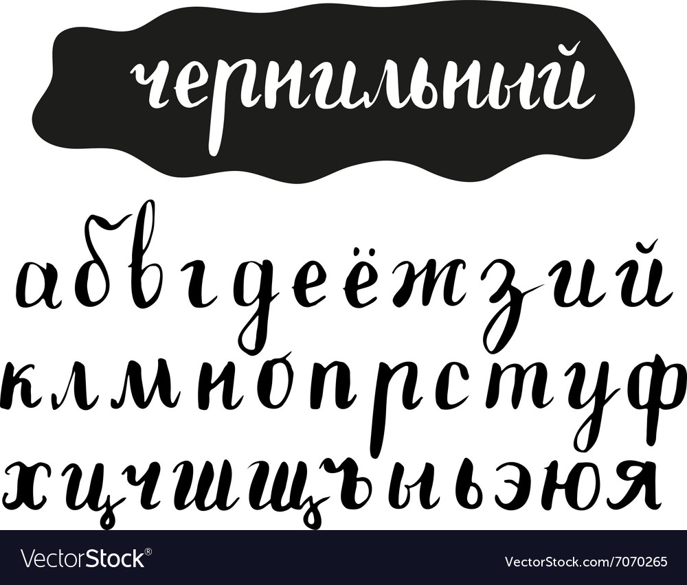 Hand written brush cyrillic font