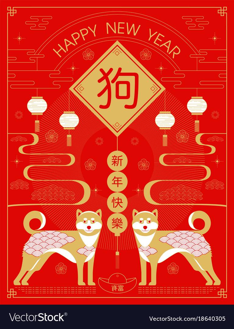 Chinese new year 2018 greetings calendar year