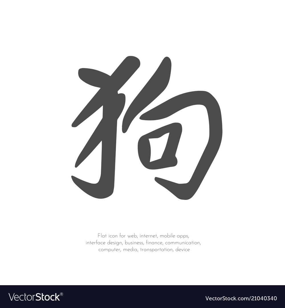 Chinese character dog44