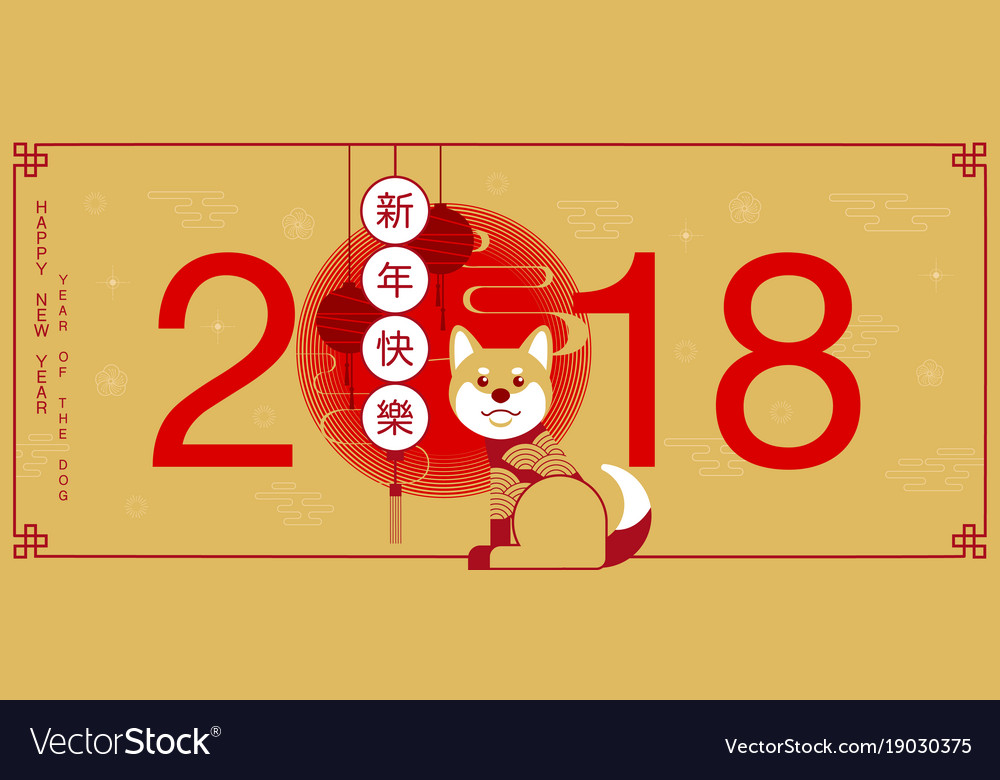 happy new year 2018 chinese new year greetings vector image