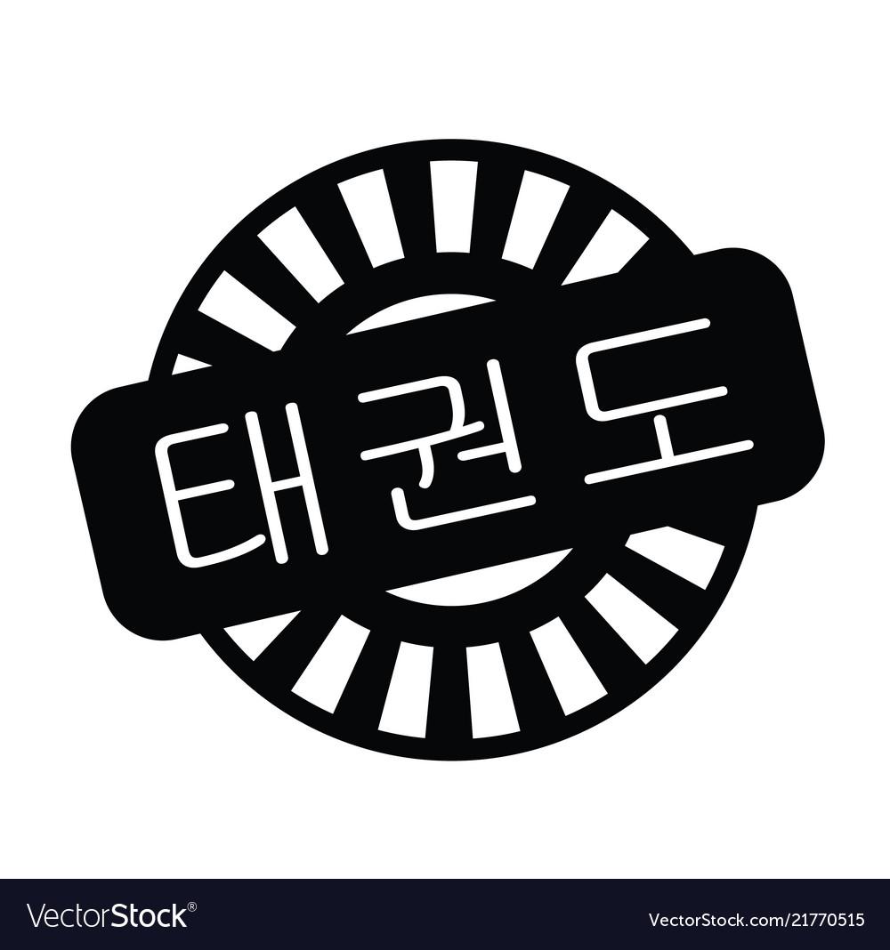 Taekwondo Korea Vector Images 75