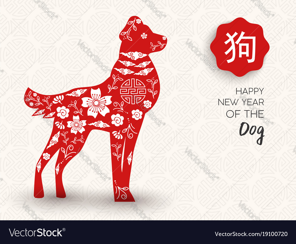Chinese New Year Of The Dog Paper Cut Greeting Vector Image