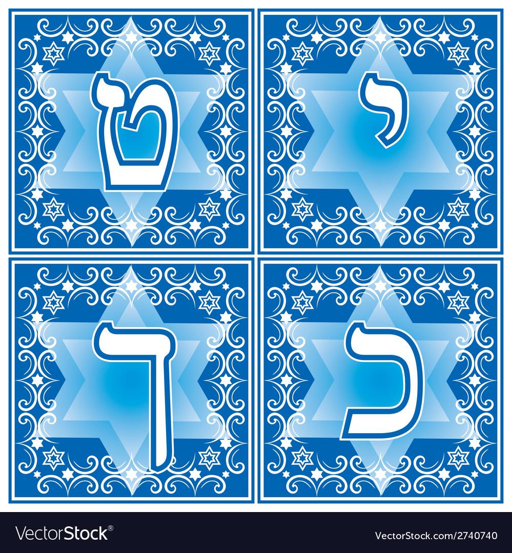 Hebrew letters Part 2 vector image