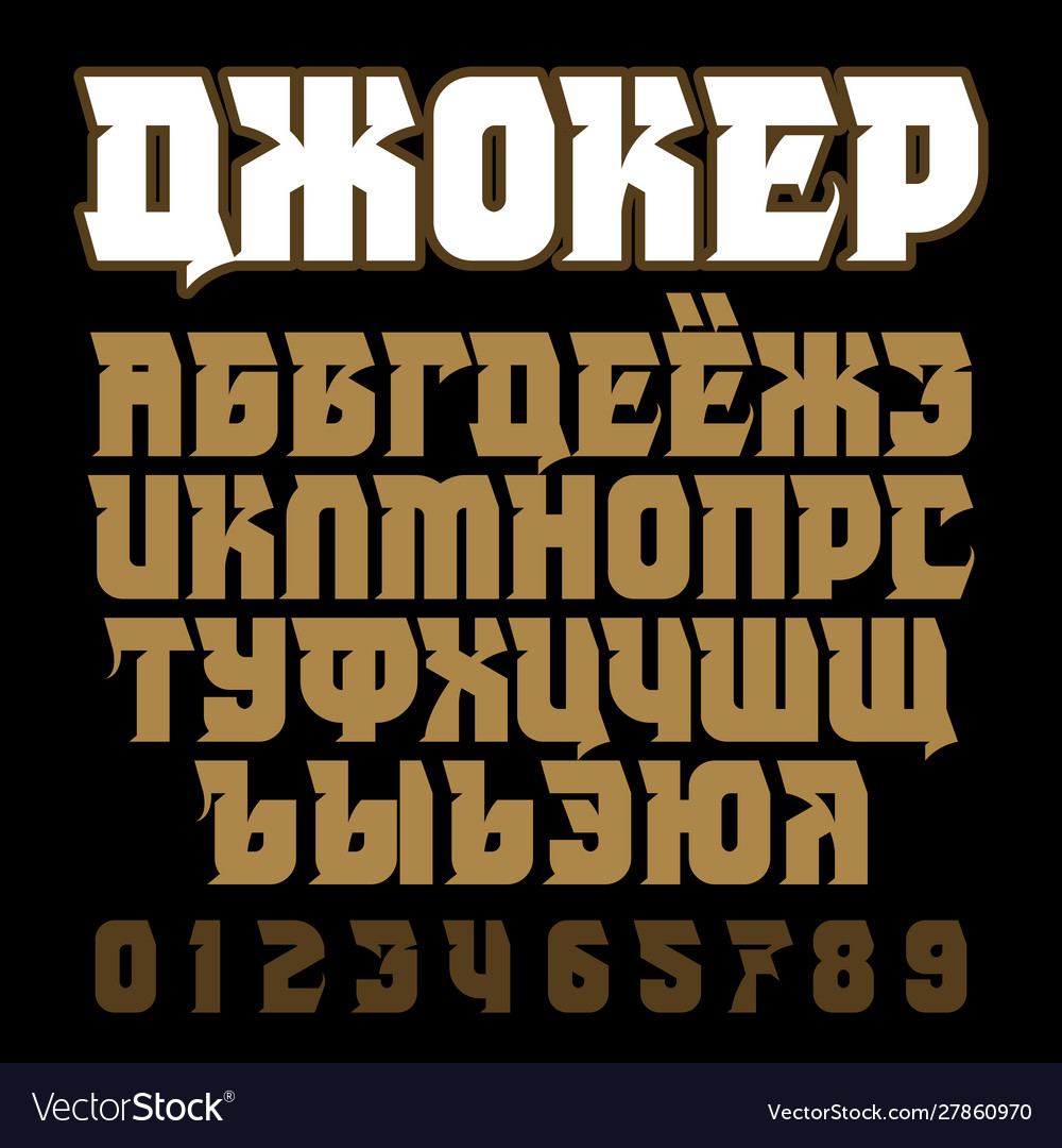 Brutal alphabet