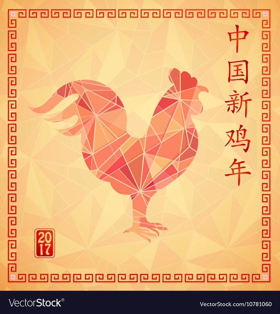 Red Rooster on Chinese New Year greeting card