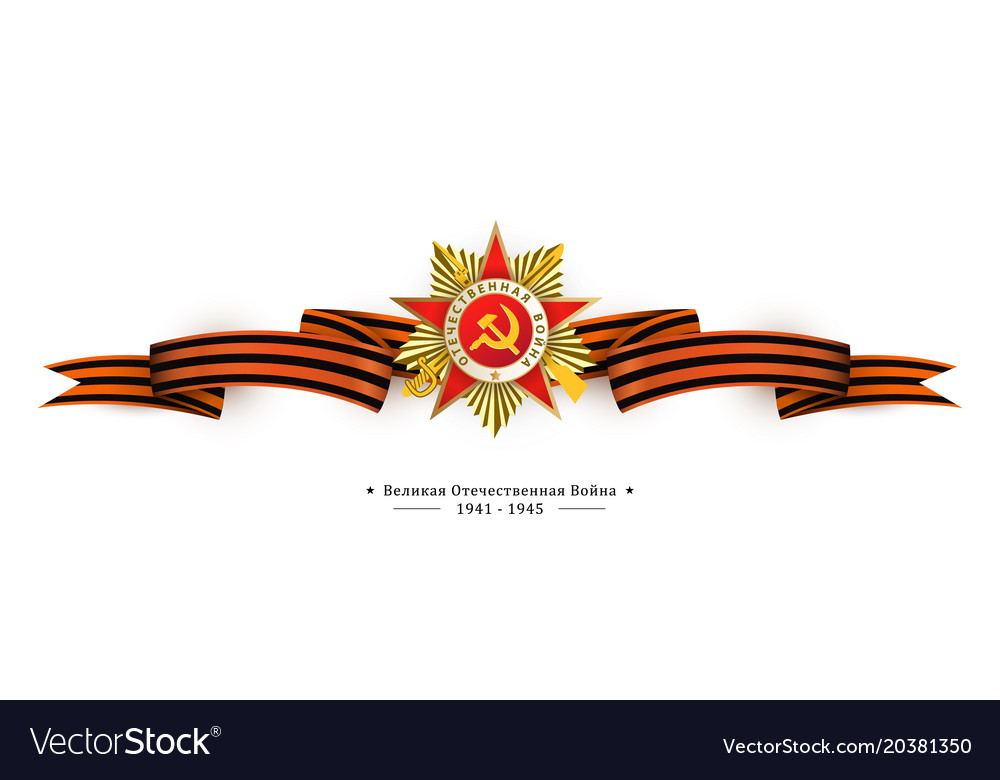 Russian victory day greeting card with text white vector image m4hsunfo