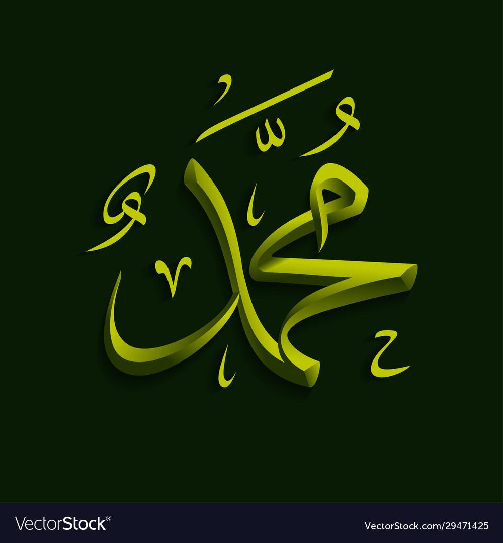 Prophet muhammad 3d calligraphy image