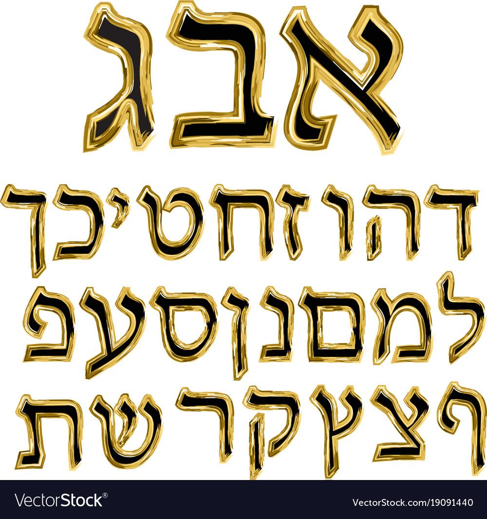 Gold alphabet hebrew the font of the golden letter vector image