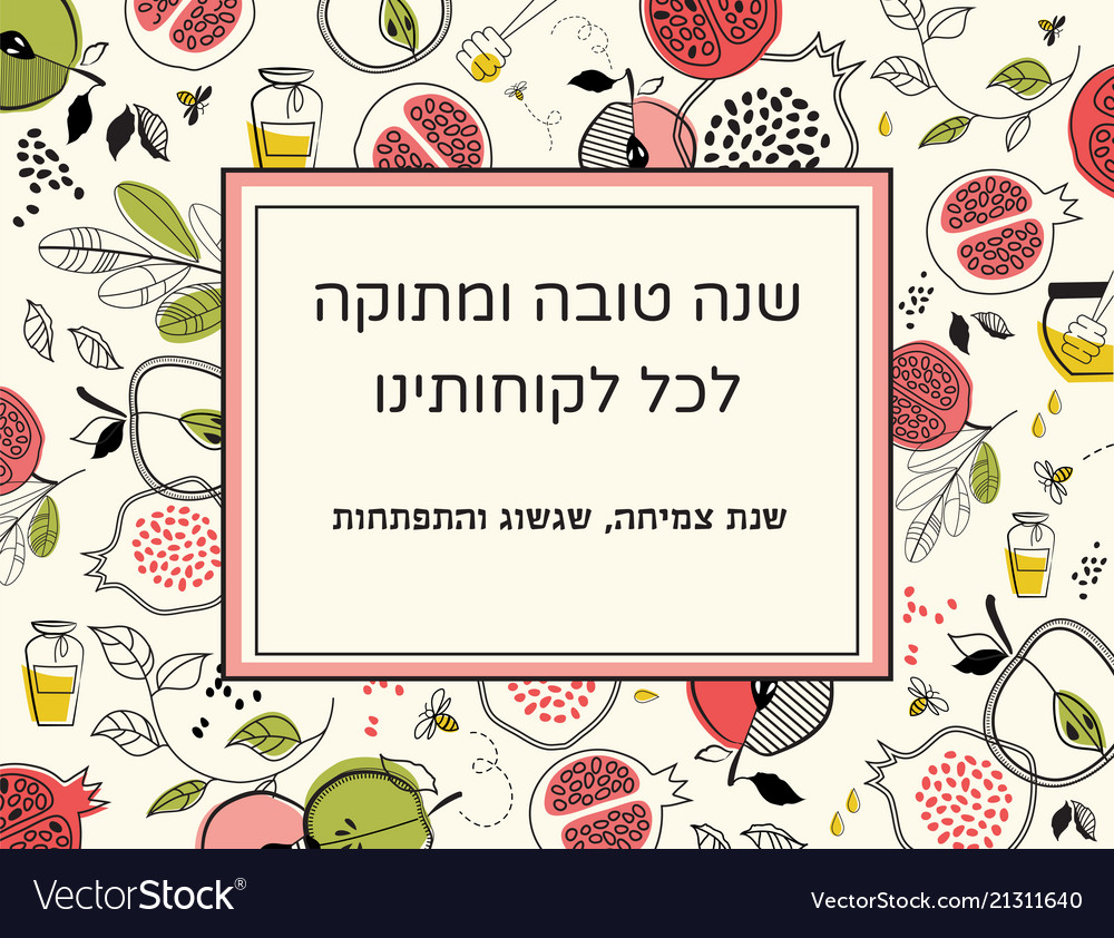 Rosh Hashanah Greeting Card Jewish New Year Card Vector Image