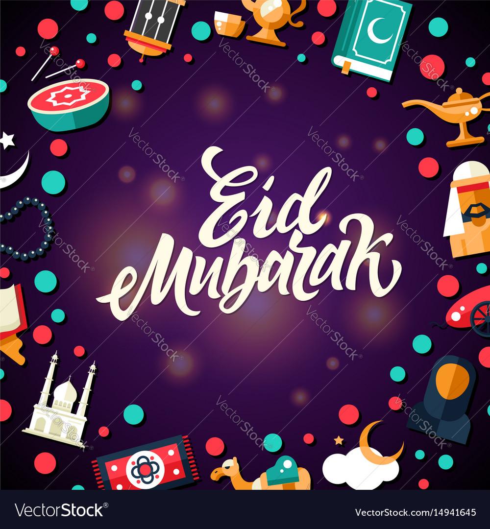 eid mubarak  postcard template with islamic vector image