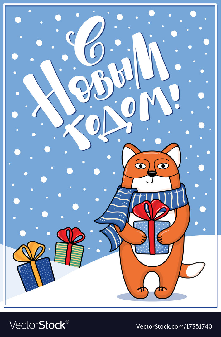 Greeting new year card with fox russian text vector image m4hsunfo