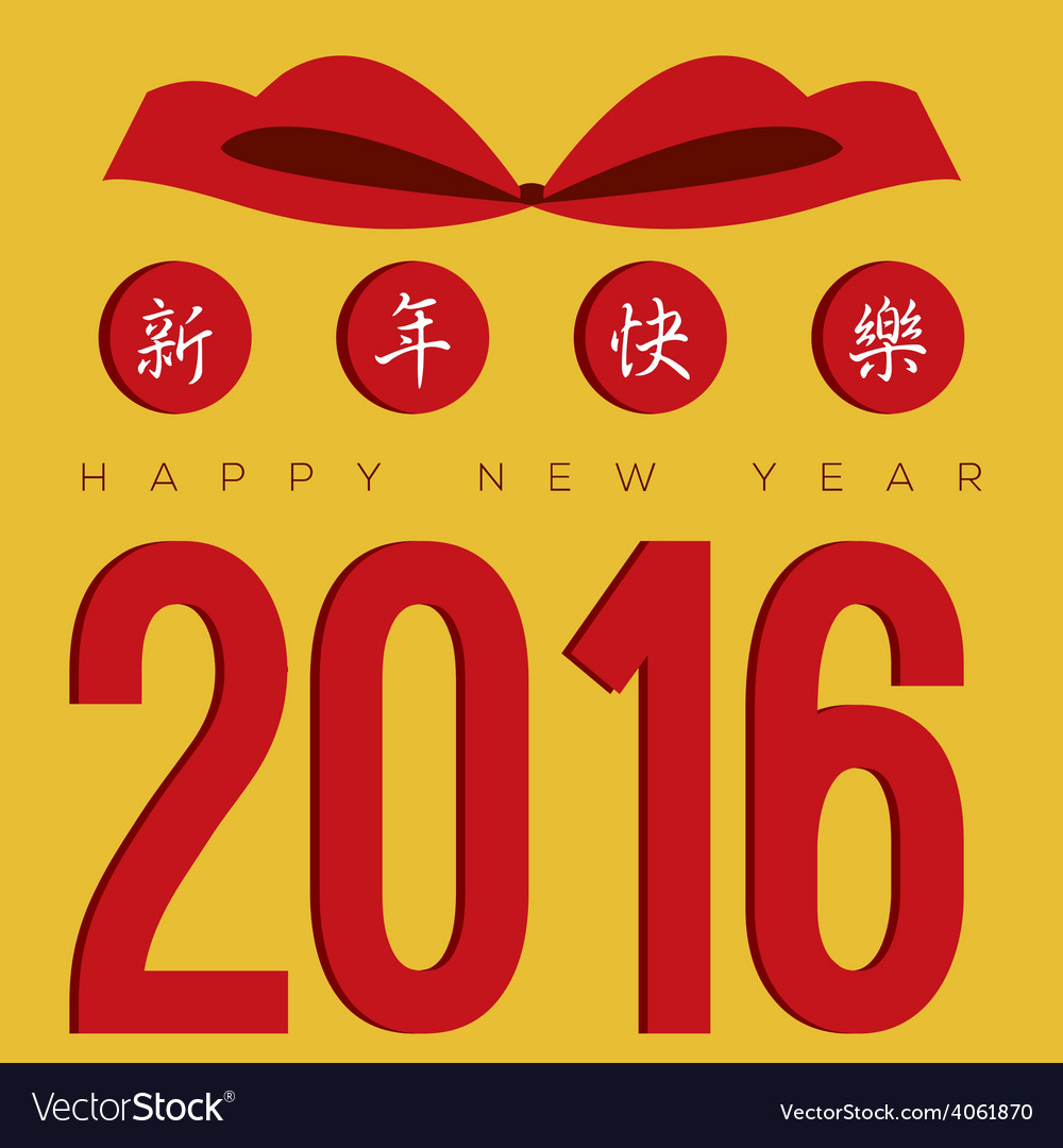 2016 greeting card with traditional chinese vector image m4hsunfo