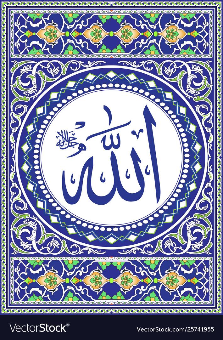 Allah arabic calligraphy - god islamic ornament f