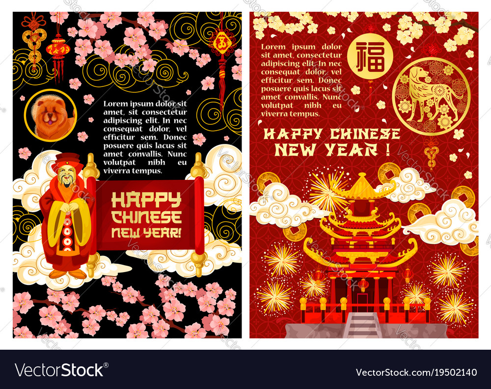 Chinese 2018 Lunar New Year Greeting Card Vector Image