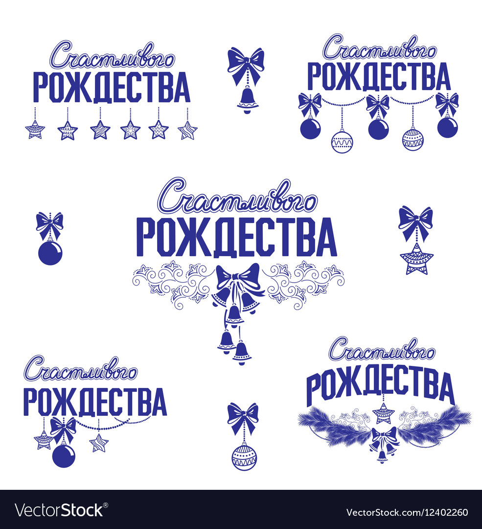 Merry Christmas In Russian.Merry Christmas In Russian Set