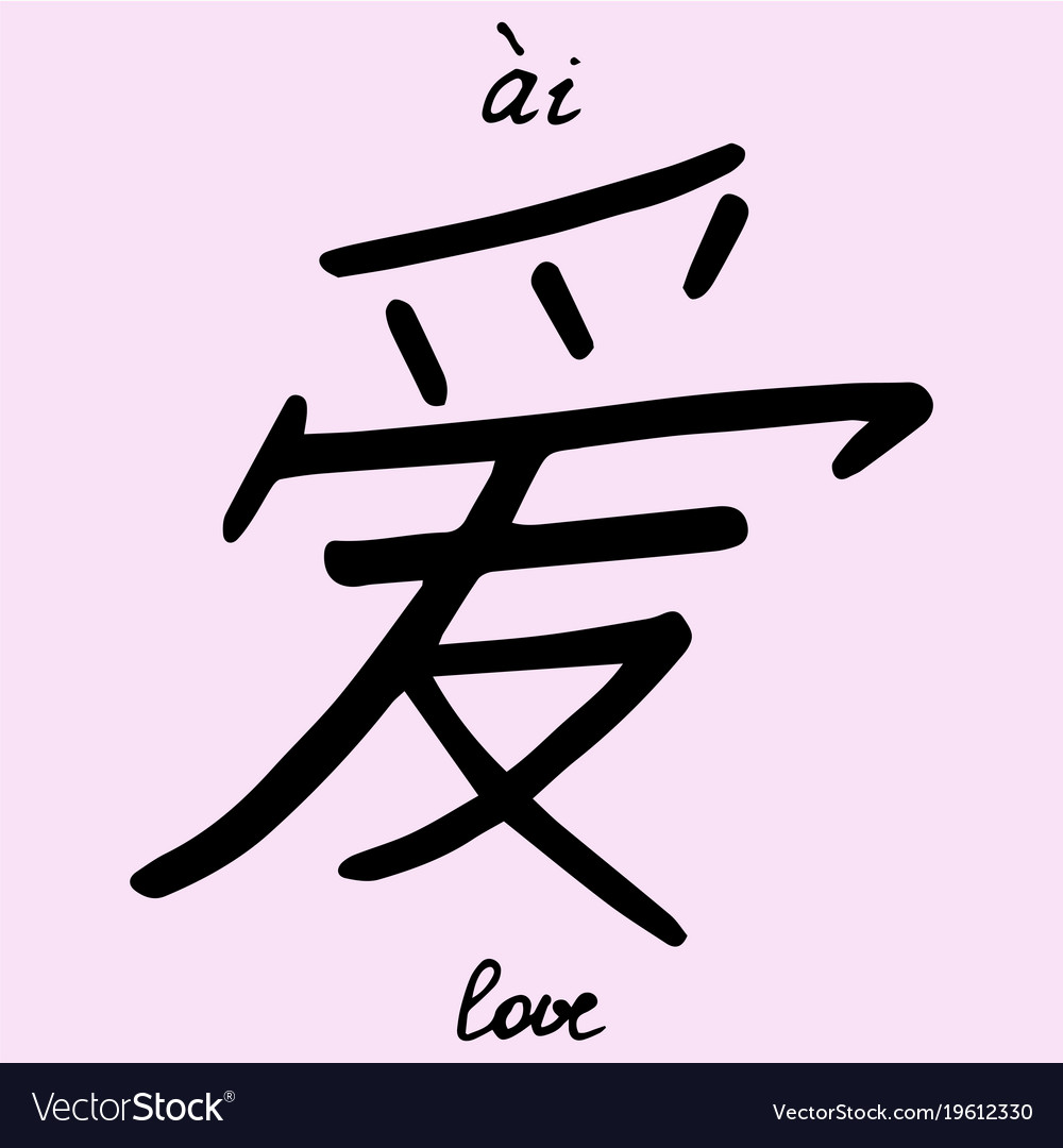 Chinese Character Love Royalty Free Vector Image
