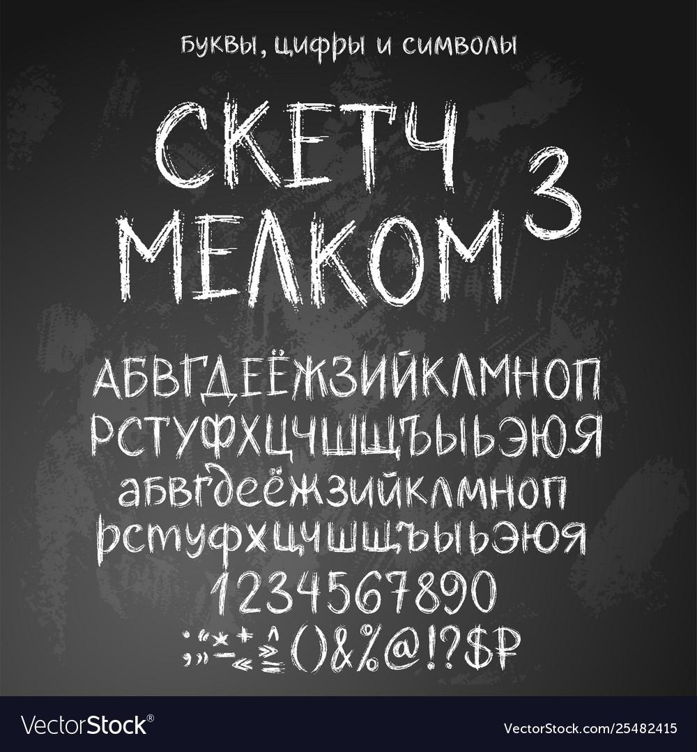 Sketchy russian alphabet