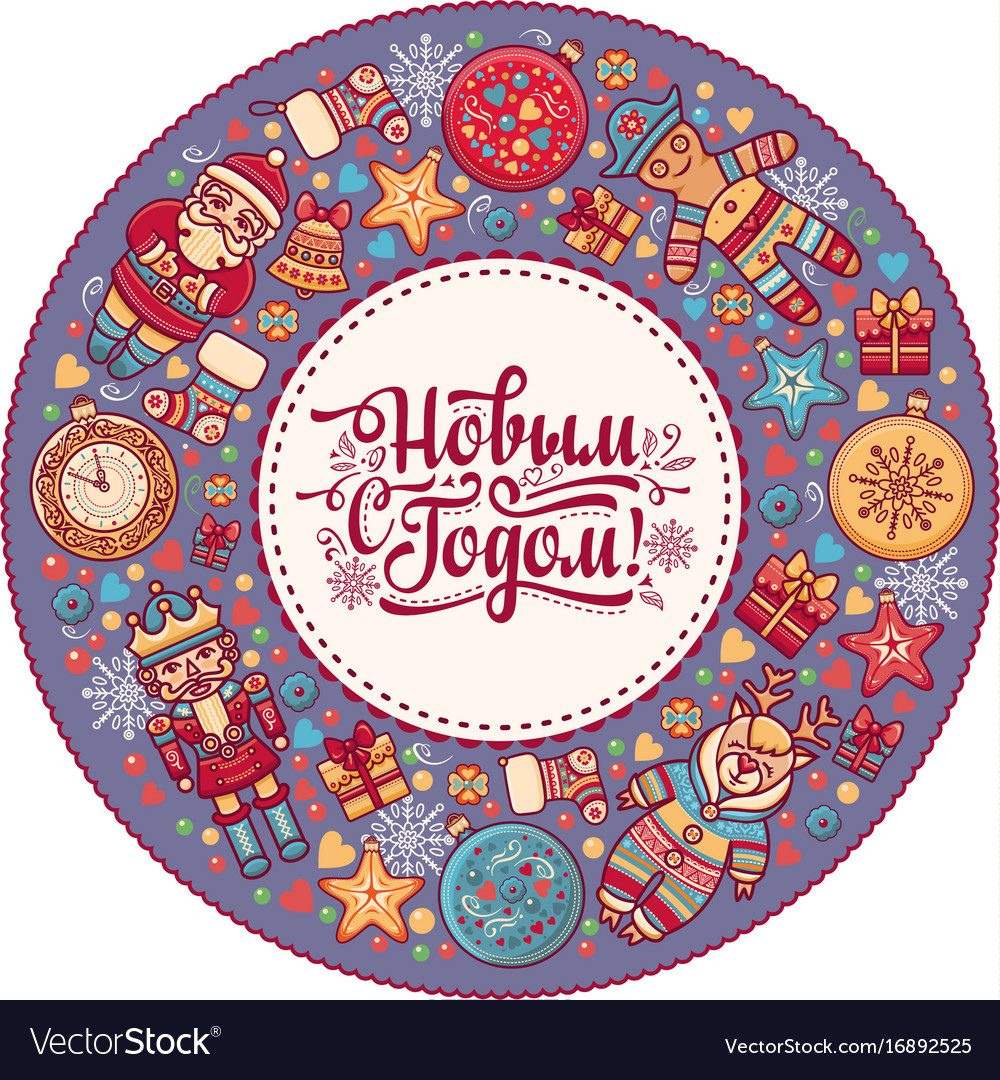 Russian Greeting New Year Postcard Royalty Free Vector Image