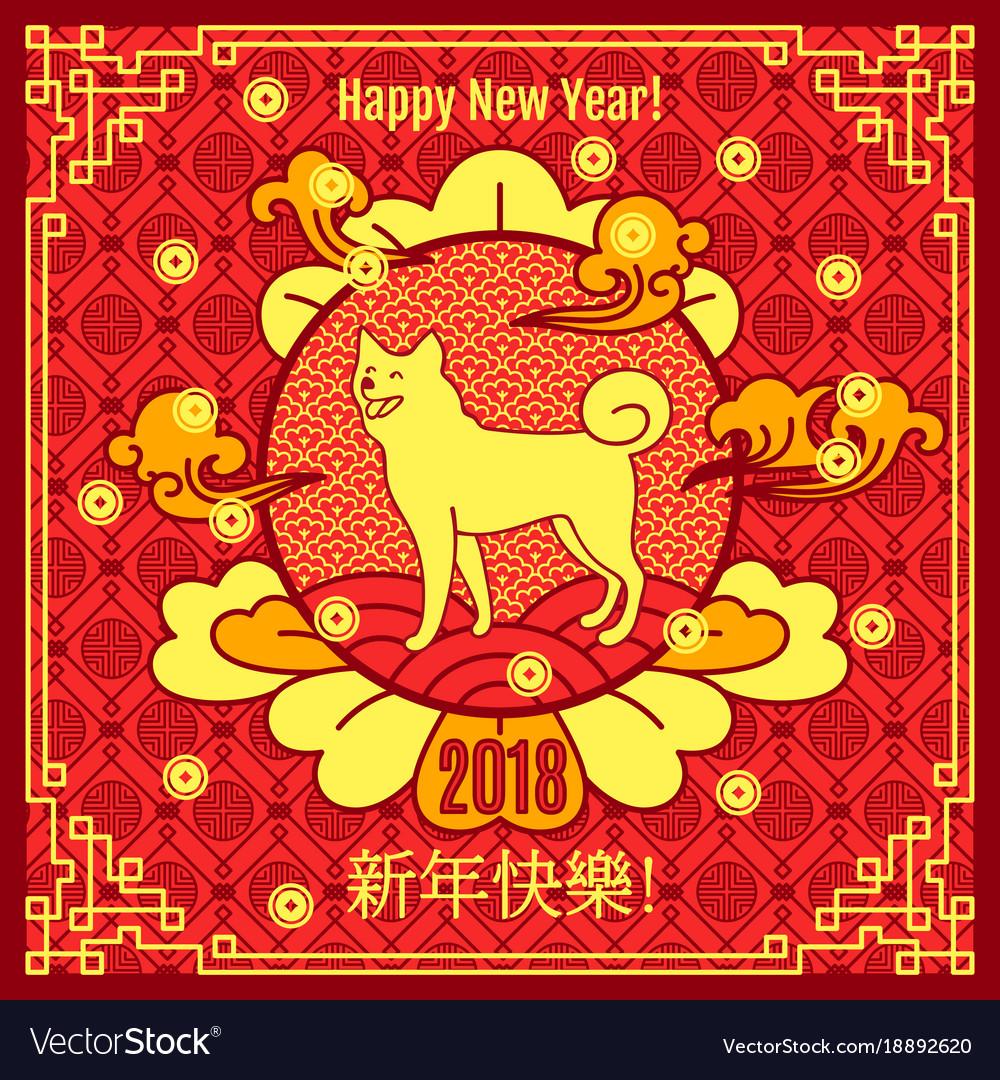 Happy new year 2018 chinese