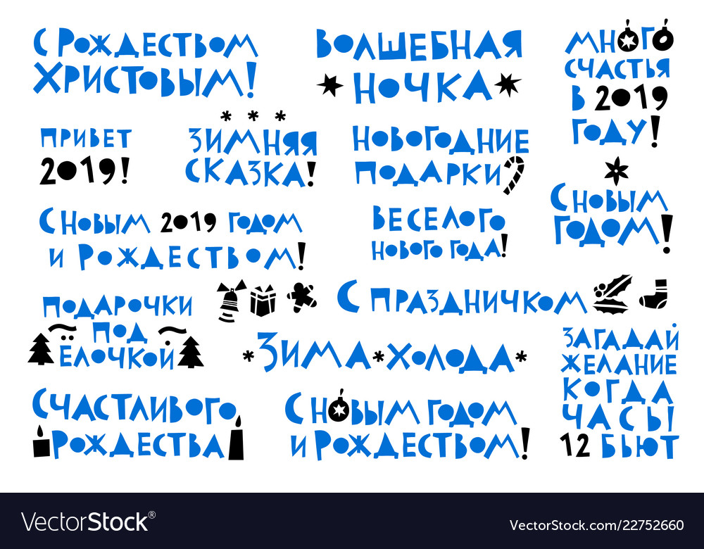 Set of cyrillic christmas and new year