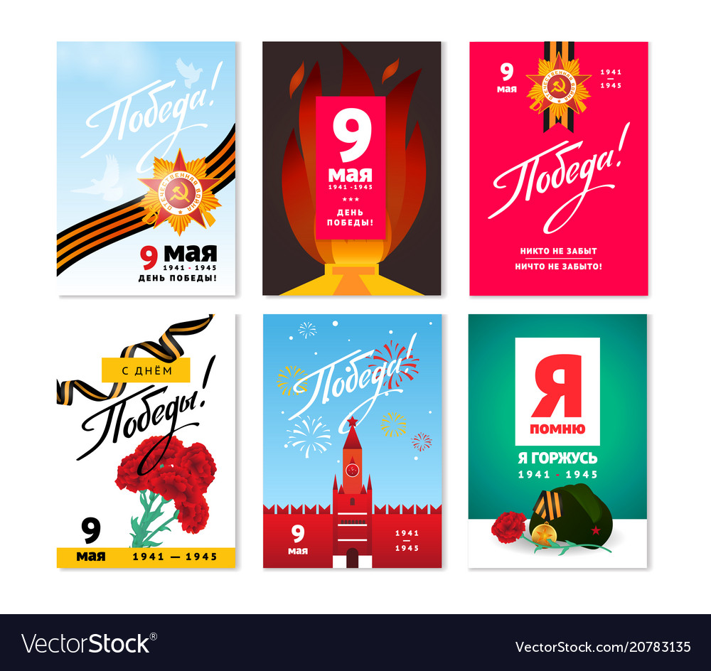 9 may victory day postcards set