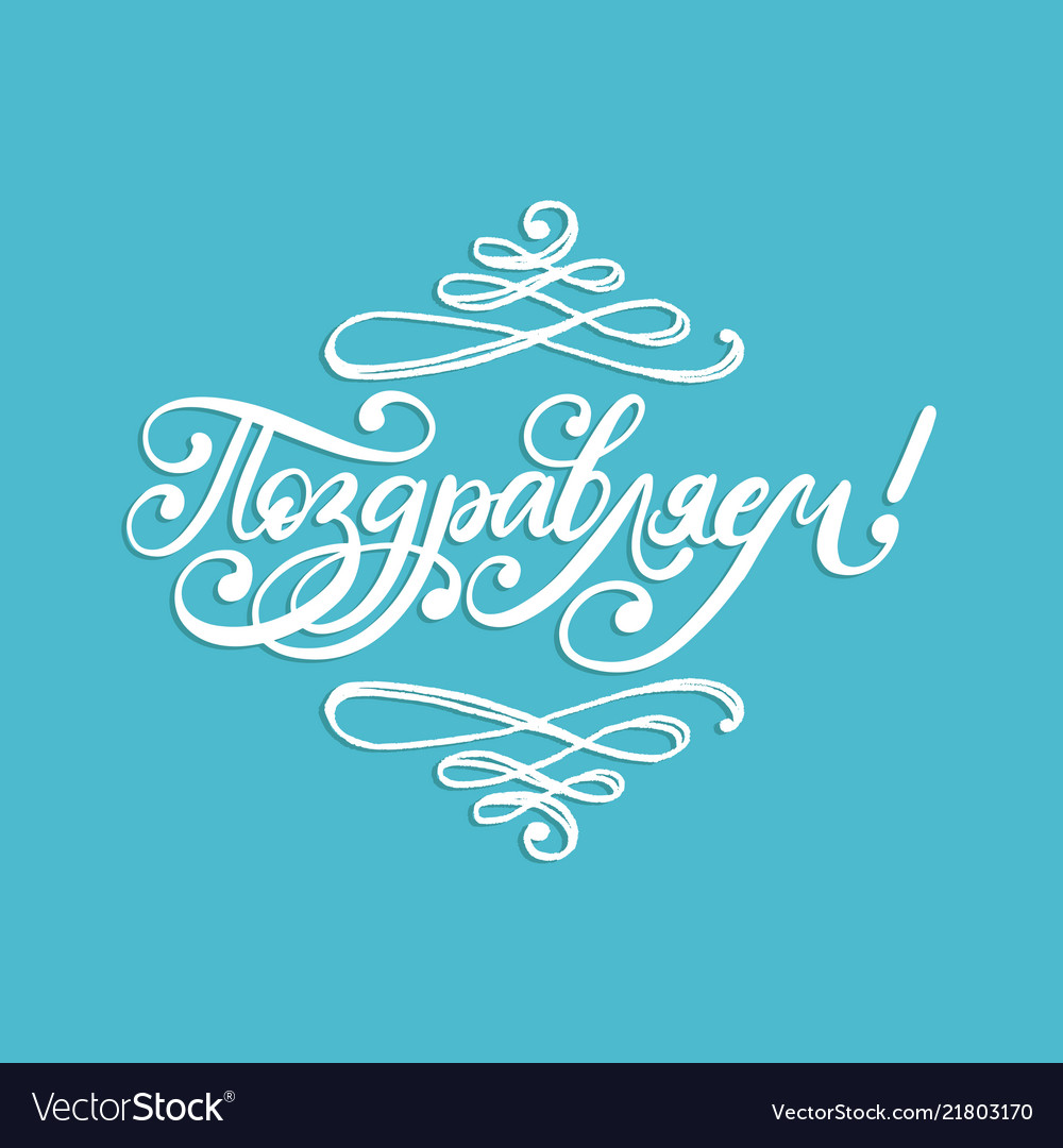 handwritten word congratulations translation from vector image