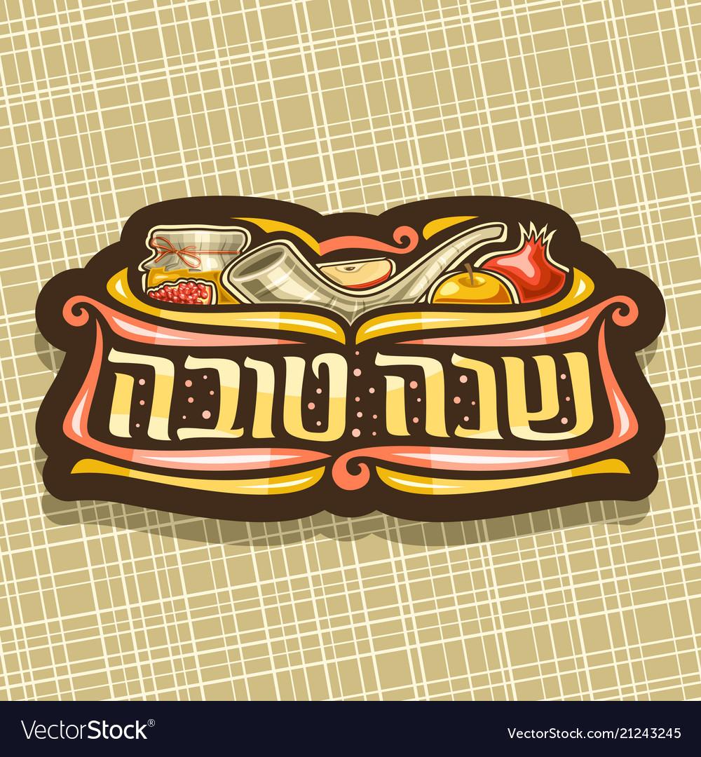Logo For Jewish Holiday Rosh Hashanah Royalty Free Vector