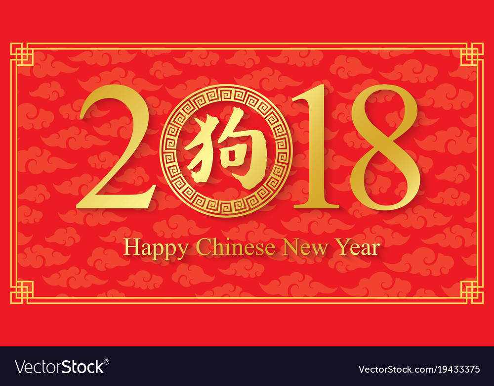 2018 chinese new year greeting card chinese vector image m4hsunfo