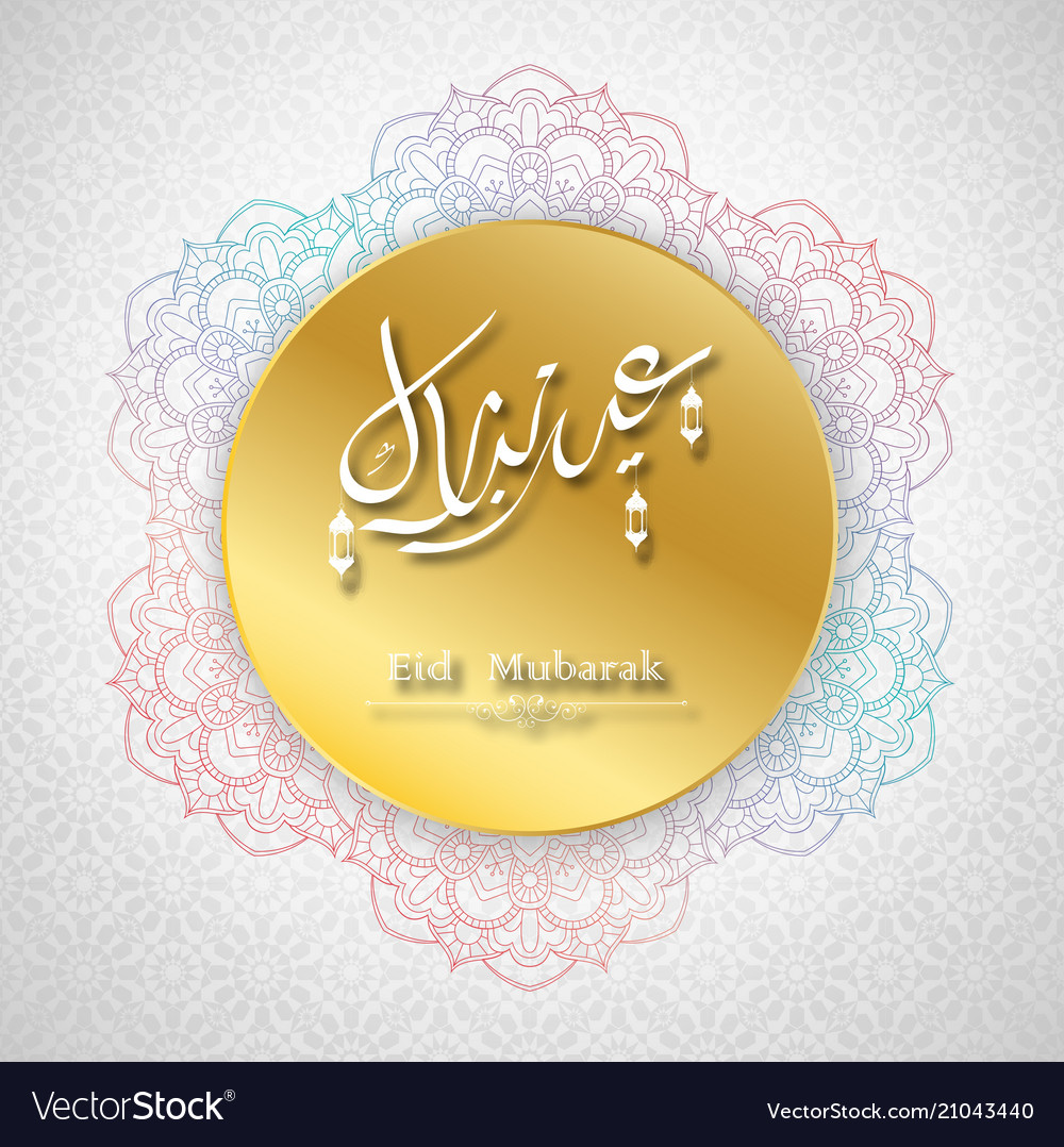 Arabic Islamic Calligraphy Eid Mubarak Royalty Free Vector