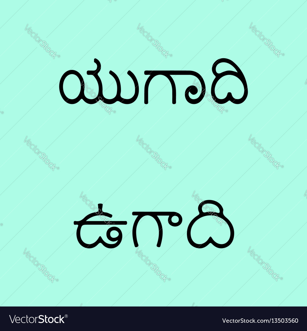Happy ugadi handwritten lettering new year s day
