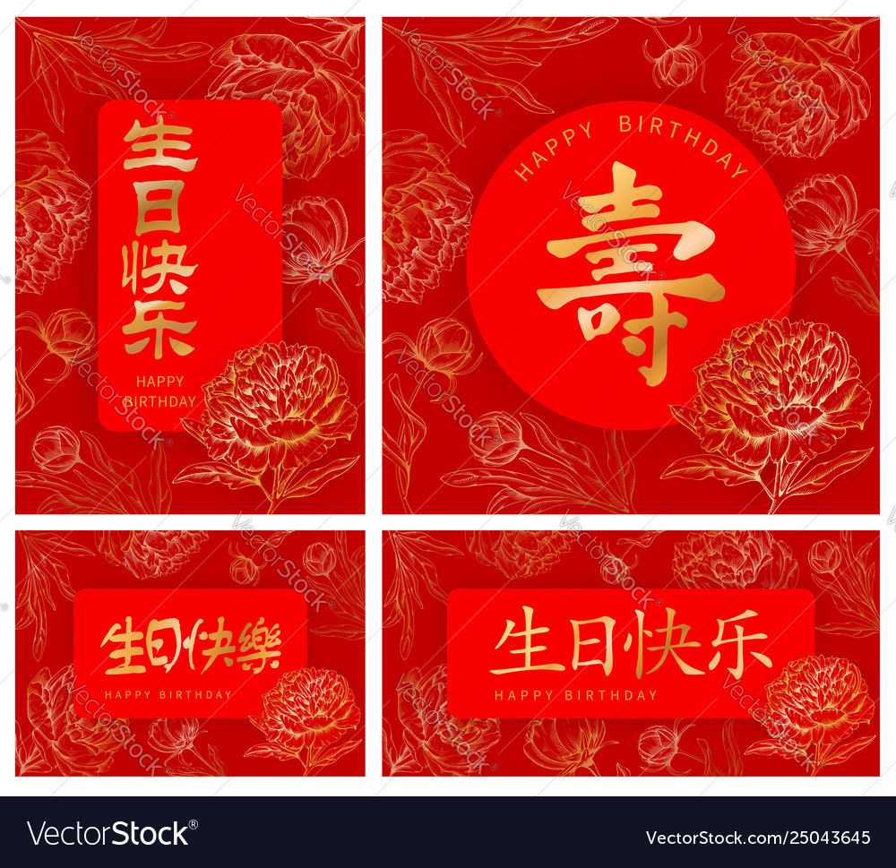 Happy birthday greeting card in chinese style