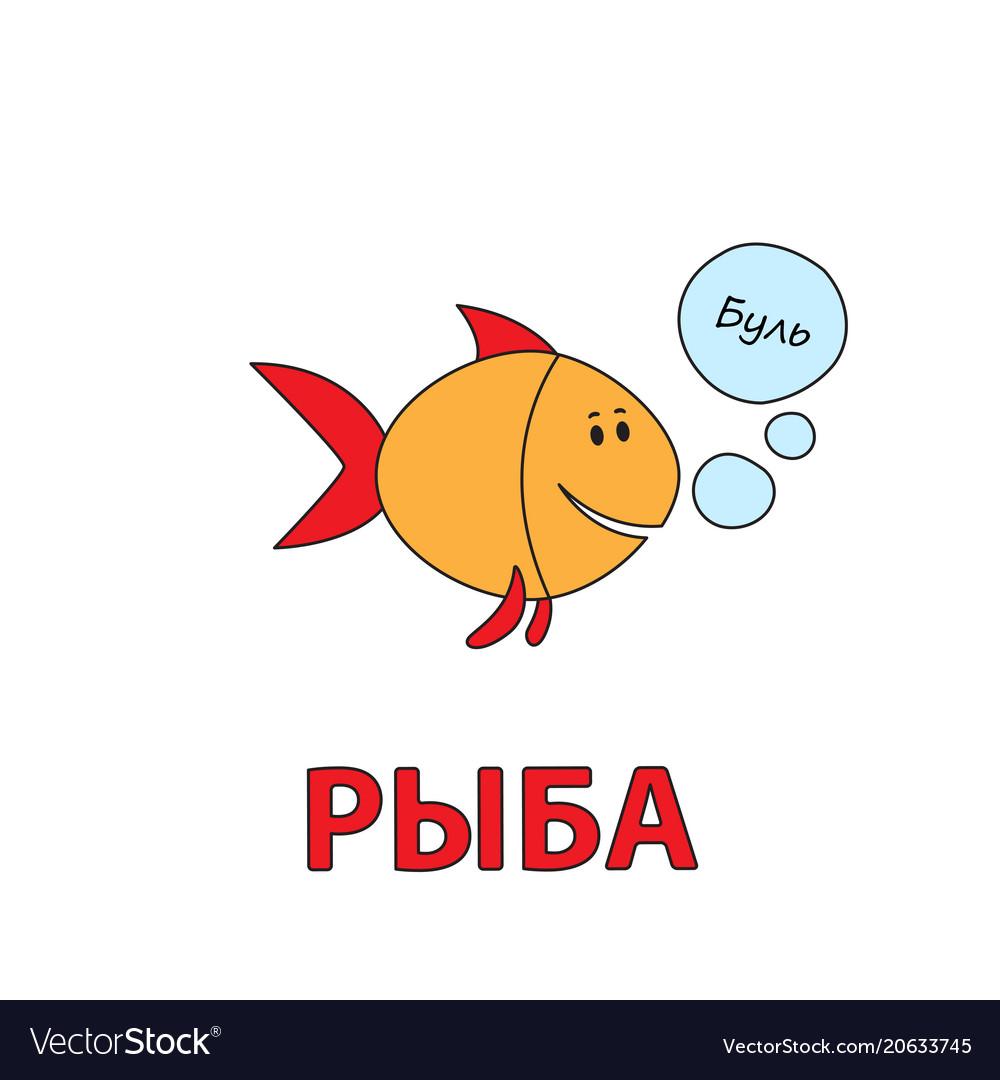 Cartoon fish flashcard for children