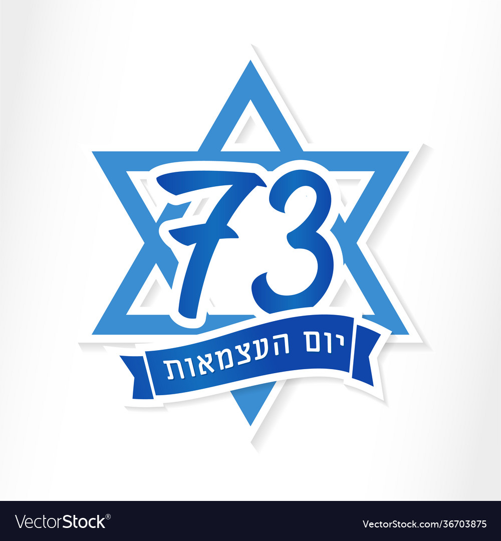 Israel independence day 70 magen david