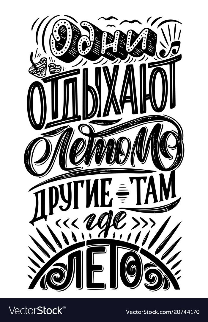 Hand drawn lettering poster about summer on