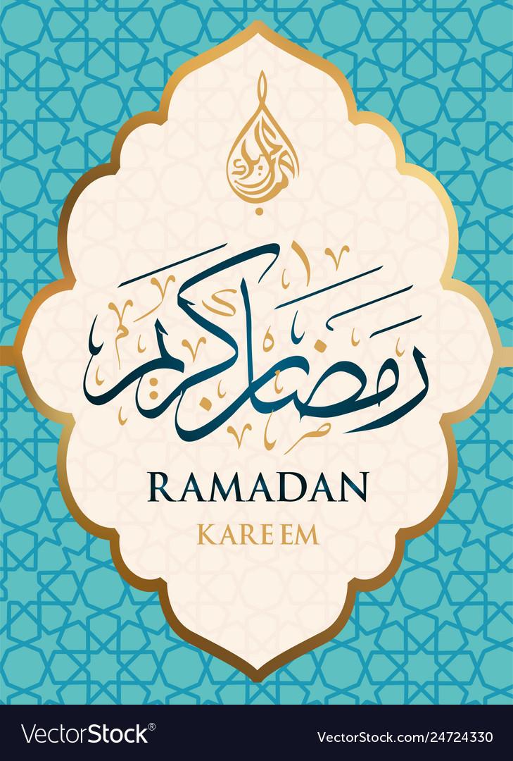 Ramadan kareem poster or invitations design