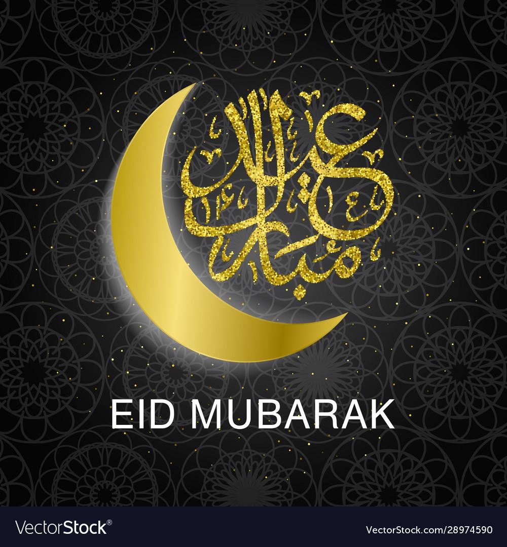 Eid Mubarak Islamic Greeting Banner With Arabic Vector Image