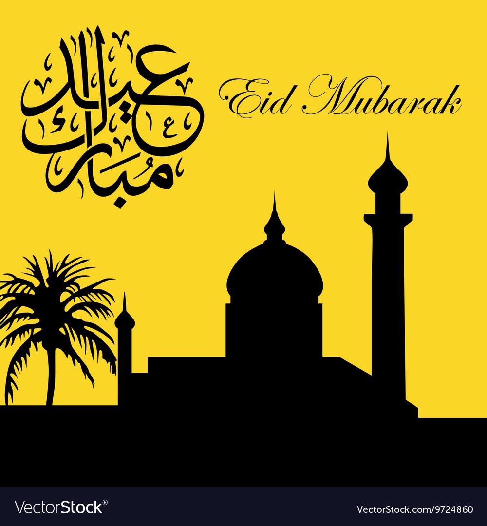 greeting card happy eid mubarak  free power point