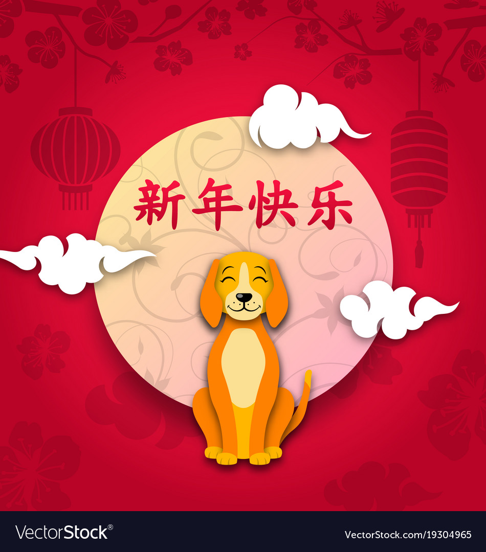 Chinese new year dog lunar greeting card vector image m4hsunfo