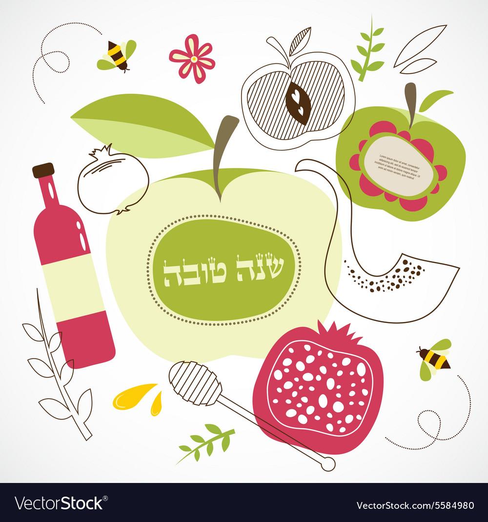 Rosh Hashanah Jewish Holiday Traditional Vector Image