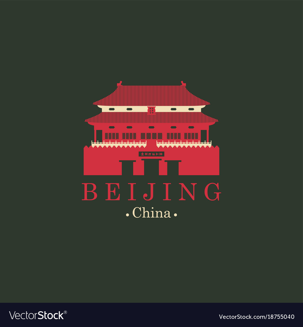 Travel banner with forbidden city beijing china