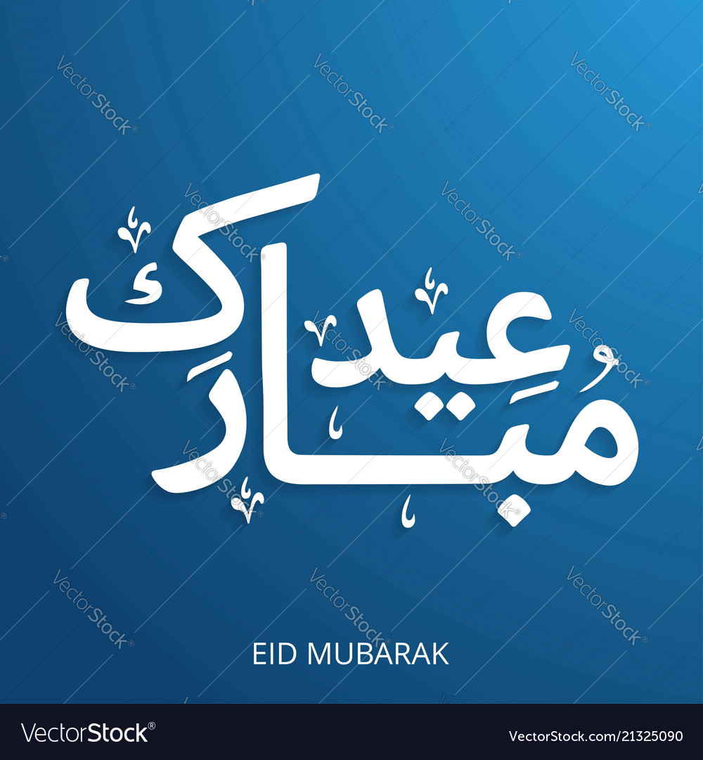 Eid mubarak with intricate arabic calligraphy for