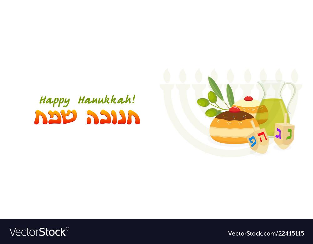 Jewish holiday of hanukkah sufganiyot doughnuts