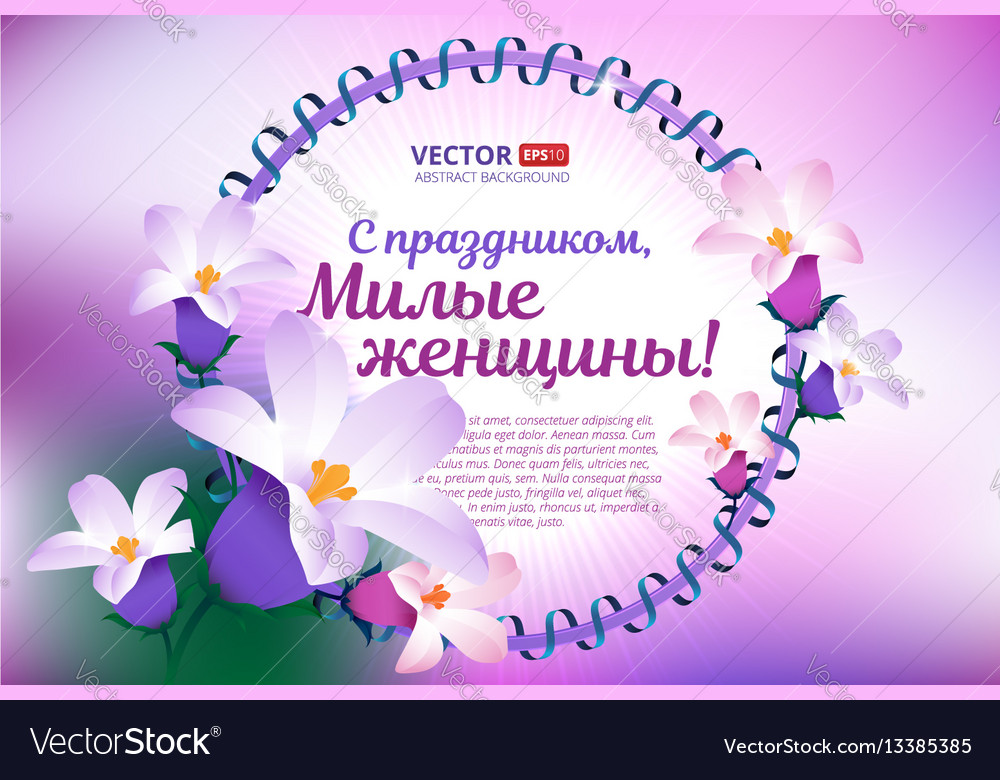 Greeting card with 8 march happy international