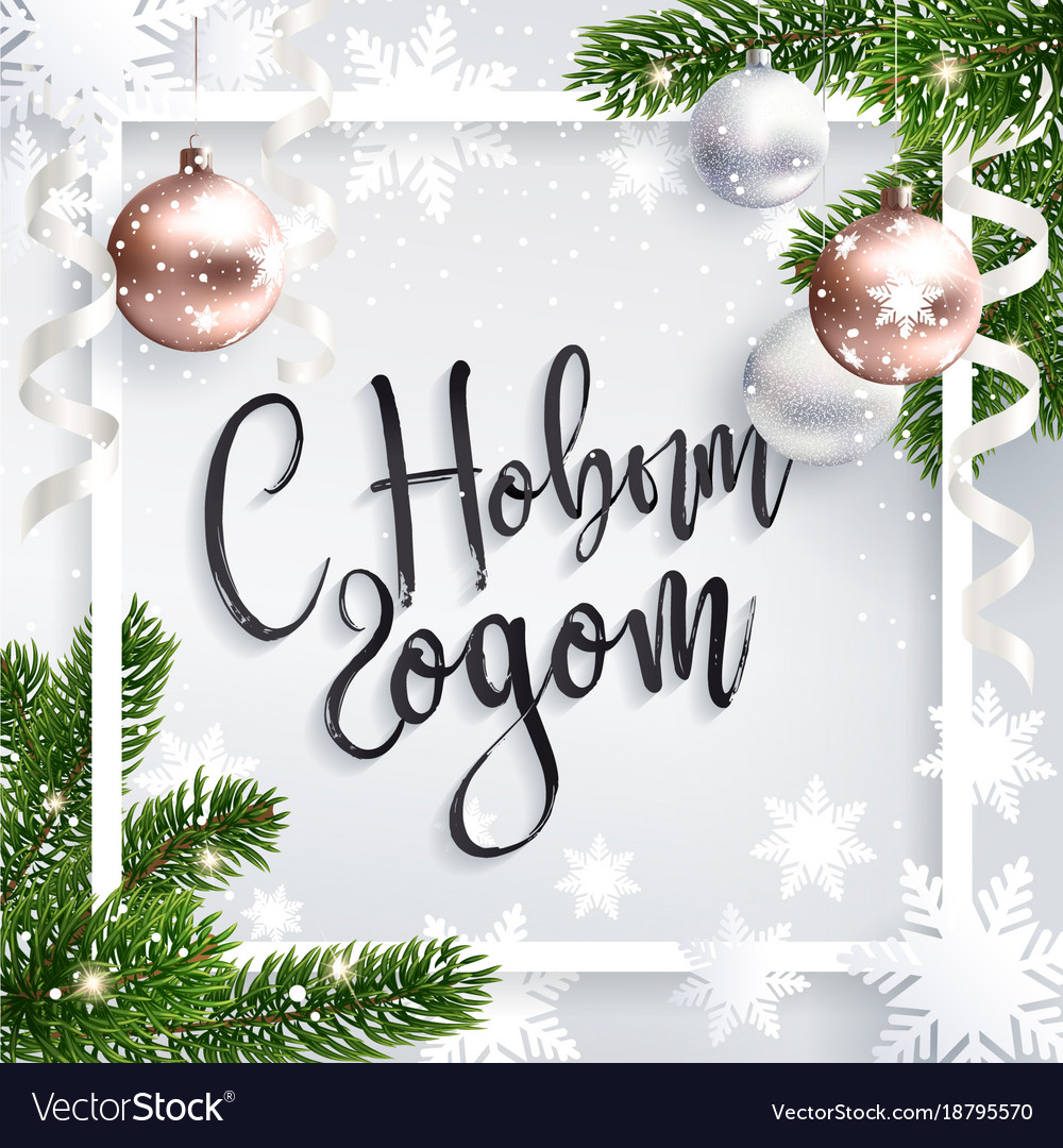 Christmas greeting with russian lettering vector image m4hsunfo