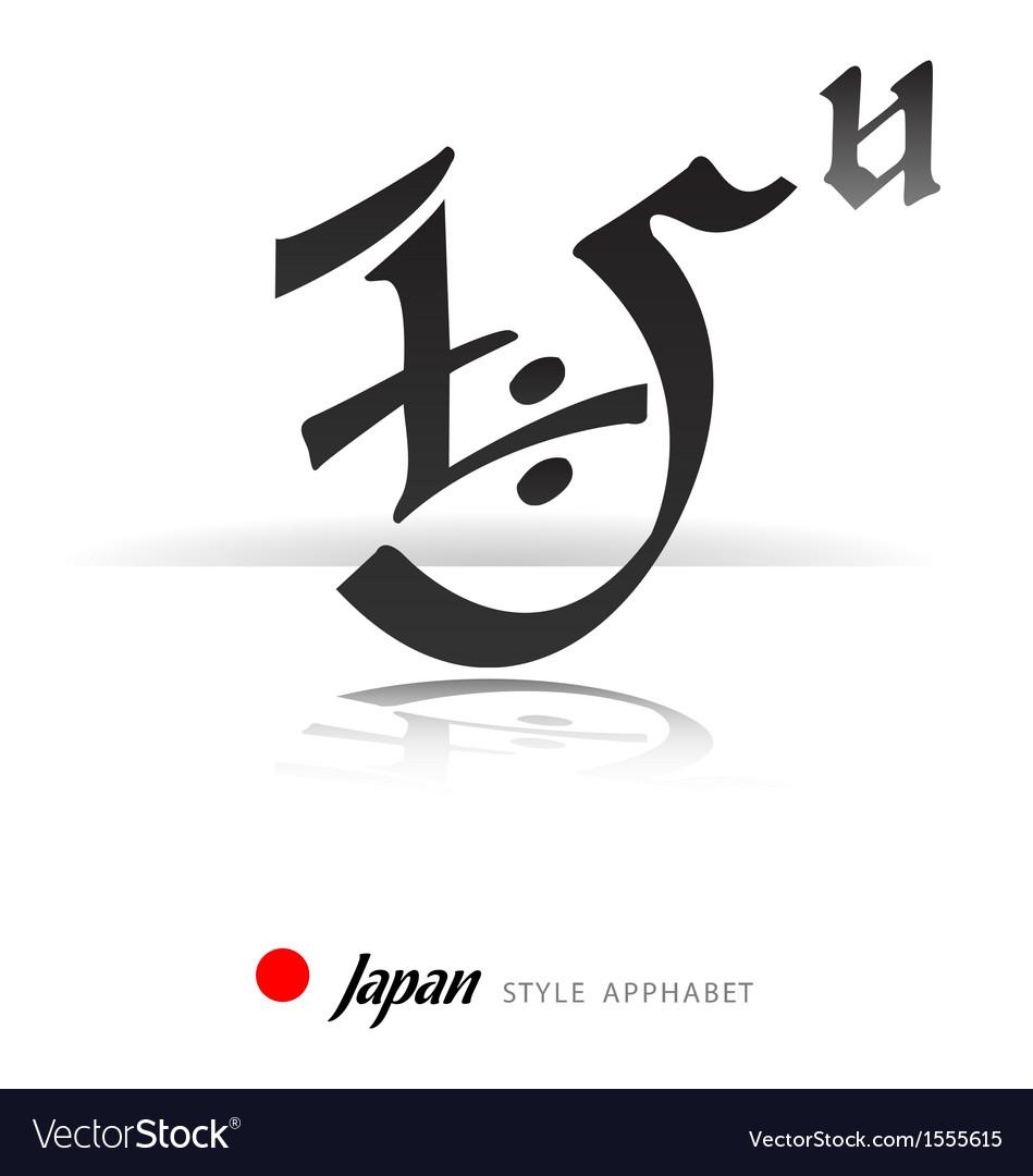 967bf8fb49 English alphabet in Japanese style - U Royalty Free Vector