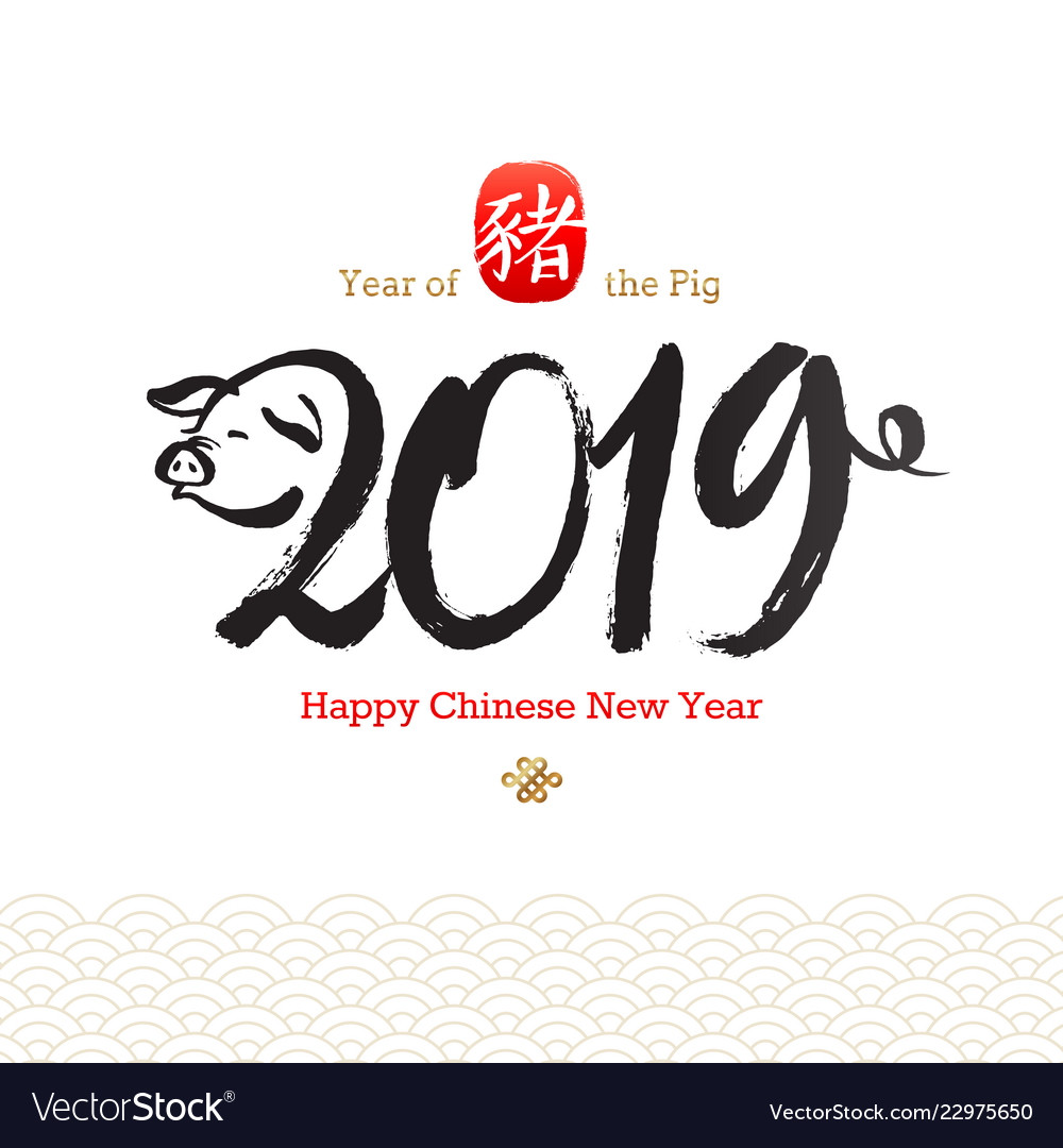 Happy chinese 2019 new year