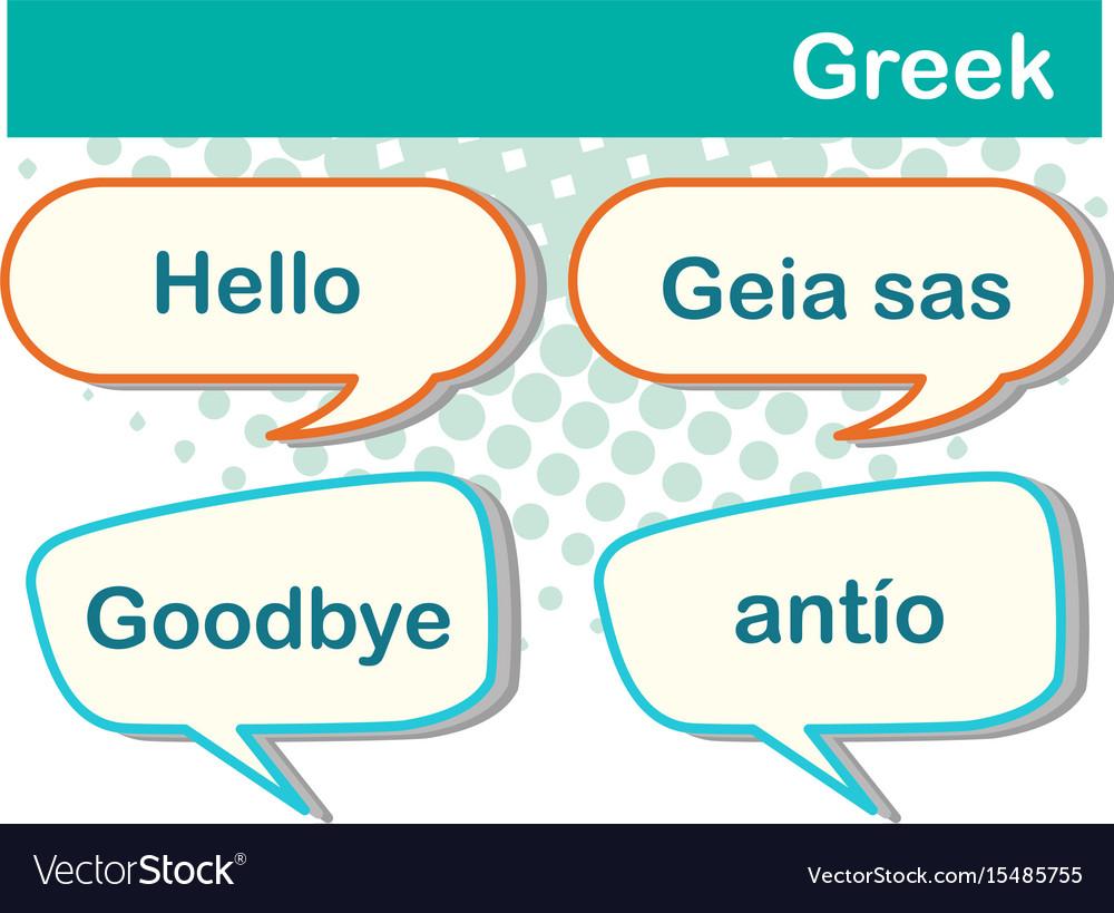 Greeting Words In Greek Royalty Free Vector Image