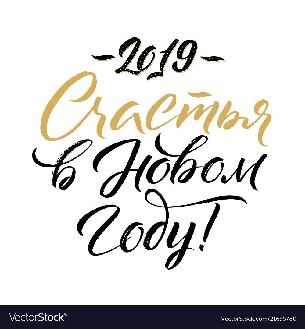 Happy New Year 2019 Russian Calligraphy Greeting Vector Image